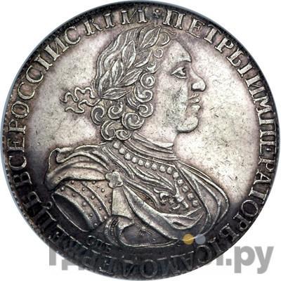 Аверс 1 рубль 1723 года СПБ Солнечный, в латах   Новодел