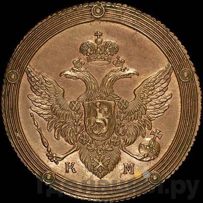 Реверс 5 копеек 1808 года КМ Кольцевые