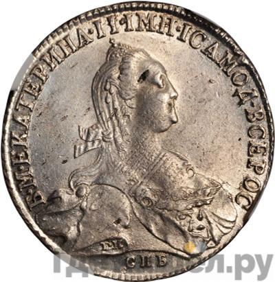 Аверс 1 рубль 1775 года СПБ ТИ ФЛ