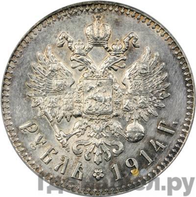 Реверс 1 рубль 1914 года ВС