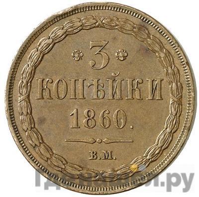 3 копейки 1860 года ВМ  Хвост Екатеринбургский