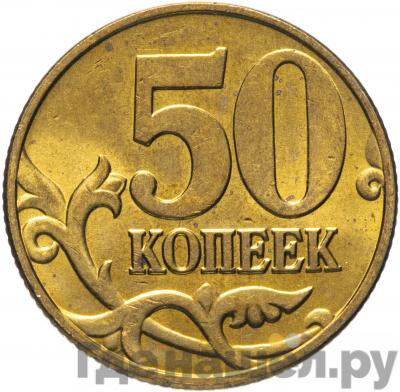 Реверс 50 копеек 2003 года М