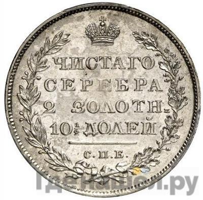 Аверс Полтина 1830 года СПБ НГ