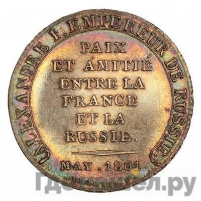 Реверс 2 франка 1801 года  Для Франции