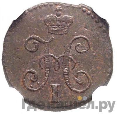 Реверс 1/4 копейки 1846 года СМ