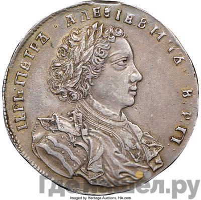 Аверс 1 рубль 1707 года  Портрет работы Гаупта