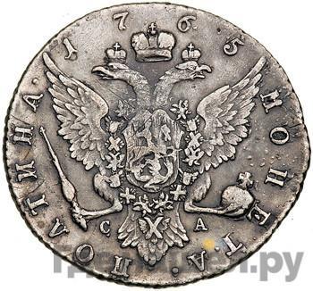 Реверс Полтина 1765 года СПБ ЯI