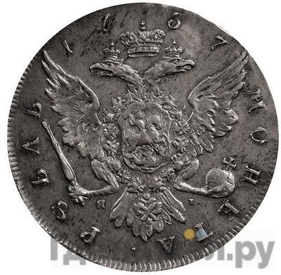 Реверс 1 рубль 1757 года СПБ Портрет работы Дасье