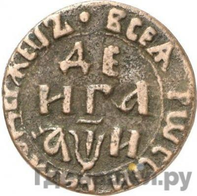 Аверс Денга 1708 года