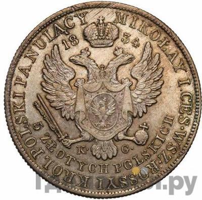 Реверс 5 злотых 1834 года KG Для Польши