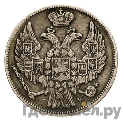 Реверс 15 копеек - 1 злотый 1840 года МW Русско-Польские