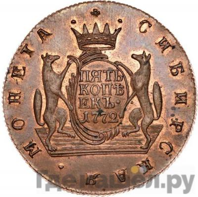 Реверс 5 копеек 1772 года КМ Сибирская монета