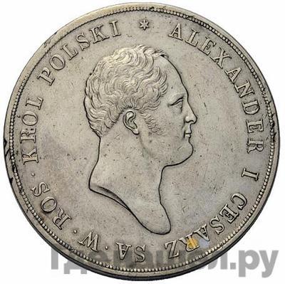 Аверс 10 злотых 1821 года IВ Для Польши