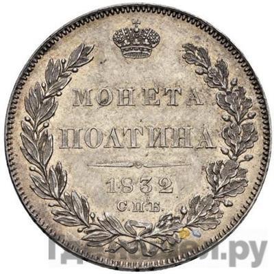 Аверс Полтина 1832 года СПБ НГ