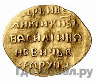 Аверс Денга 1606 года - 1610 Василий Иванович
