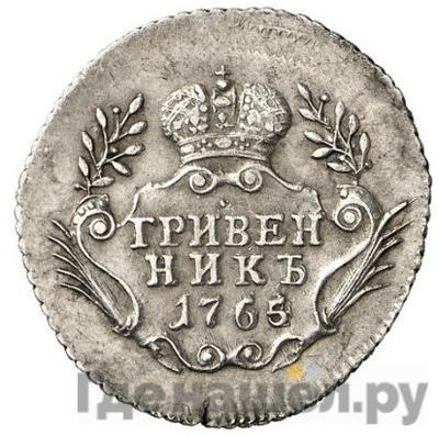 Реверс Гривенник 1765 года   Без обозначения монетного двора