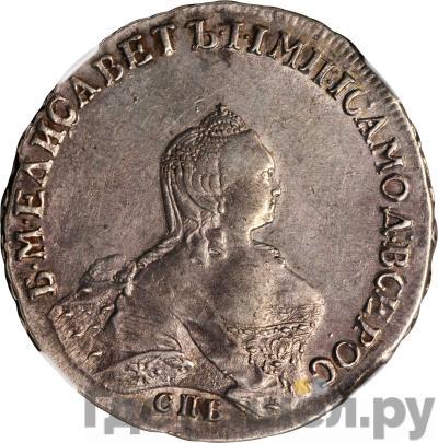 Аверс 1 рубль 1757 года СПБ IM Портрет работы Скотта