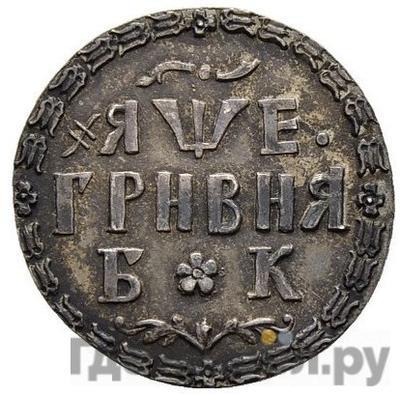 Аверс Гривна 1705 года БК