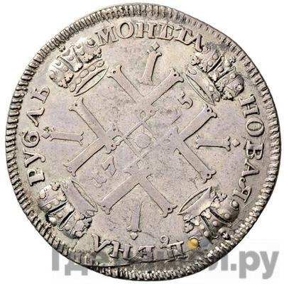 Реверс 1 рубль 1725 года СПВ Солнечный, в наплечниках
