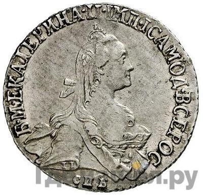 Аверс 20 копеек 1766 года СПБ
