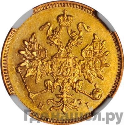 Реверс 3 рубля 1876 года СПБ НI