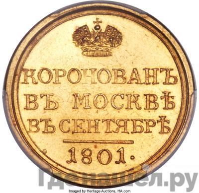 Жетон 1801 года  В память коронации Александра 1   Новодел  золото