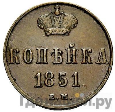 Аверс 1 копейка 1851 года ЕМ