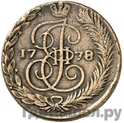 Аверс 5 копеек 1778 года ЕМ Шведская подделка
