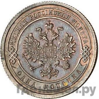 1 копейка 1867 года ЕМ Новый тип