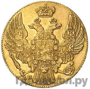 Реверс 5 рублей 1832 года СПБ ПД Из Россыпей Колыванских