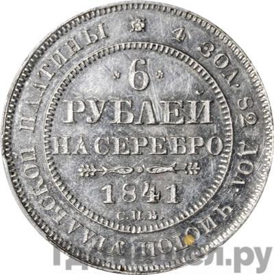 Аверс 6 рублей 1841 года СПБ