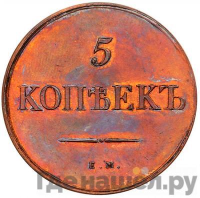 Аверс 5 копеек 1830 года ЕМ ФХ