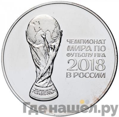 Аверс 3 рубля 2018 года СПМД Чемпионат мира по футболу 2018 в России