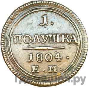 Аверс Полушка 1804 года ЕМ