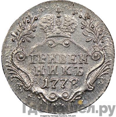 Реверс Гривенник 1778 года СПБ