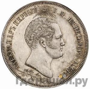 Аверс 1 1/2 рубля 1839 года H.GUBE F. На открытие Бородинского памятника-часовни