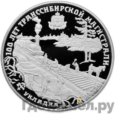 Аверс 25 рублей 1994 года ЛМД 100 лет Транссибирской магистрали