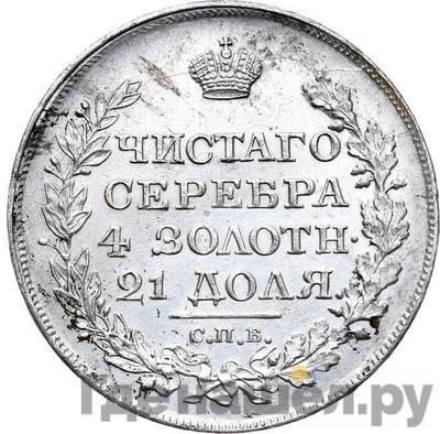 Реверс 1 рубль 1819 года СПБ ПС