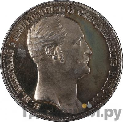 Аверс 1 рубль 1845 года  Пробный портрет работы Рейхеля