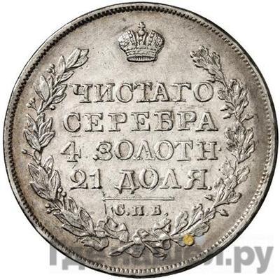 Аверс 1 рубль 1826 года СПБ НГ Крылья вверх