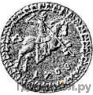 Реверс 1 копейка 1708 года  Пробная