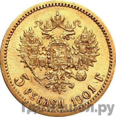 Реверс 5 рублей 1901 года АР
