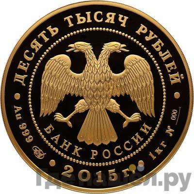 Реверс 10000 рублей 2015 года СПМД . Реверс: Сохраним наш мир лось