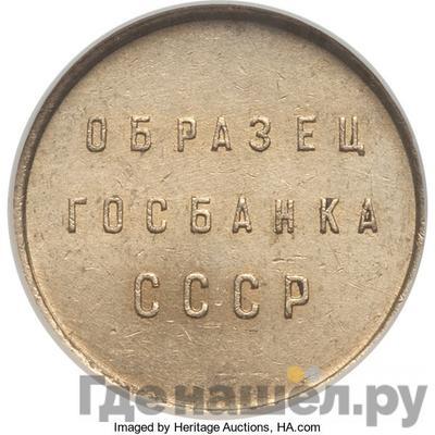 Аверс 10 копеек 1961 года  Образец Госбанка СССР