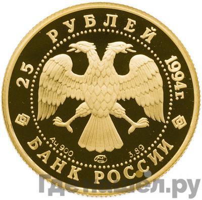 Реверс 25 рублей 1994 года ЛМД 100 лет Транссибирской магистрали Байкальской тоннель