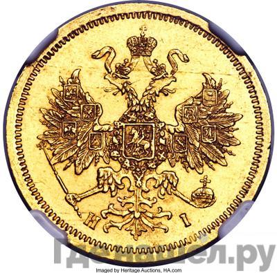 Реверс 5 рублей 1871 года СПБ НI