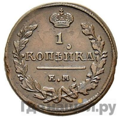 1 копейка 1824 года ЕМ ПГ