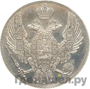 Реверс 12 рублей 1835 года СПБ