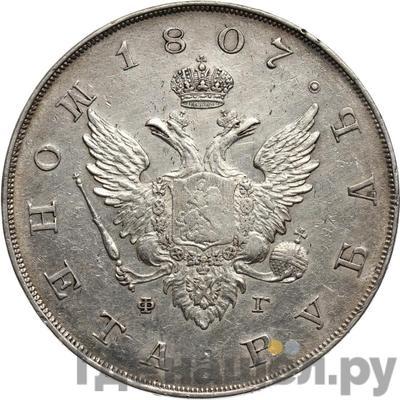 Аверс 1 рубль 1807 года СПБ ФГ