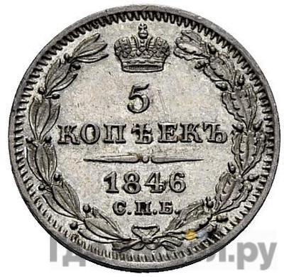 Аверс 5 копеек 1846 года СПБ ПА